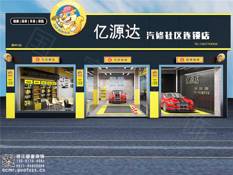 杭州汽车美容店设计公司