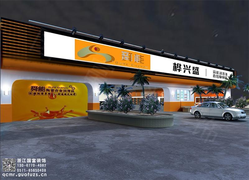 杭州汽车美容店装修